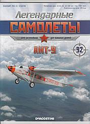 Легендарні Літаки №92 АНТ-9