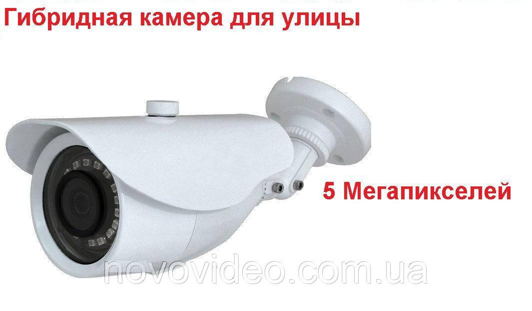 Гибридная камера для улицы CAM-502Q9 (3.6) HD на 5 Мегапикселей