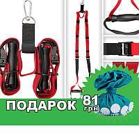 Петли для функционального тренинга TRX красные