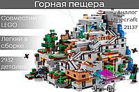 """Конструктор лего майнкрафт Lepin minecraft 18032 """"Горная Пещера"""" 2932 детали"""