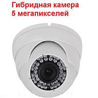 Купольная гибридная камера CAM-502D6 (2.8-12) HD на 5 мегапикселей