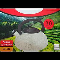 Чайник зі свистком Con Brio CB412 беж, 3л. ІНДУКЦІЯ Con Brio СВ412беж