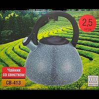 Чайник зі свистком Con Brio CB413 сер, 2,5л. ІНДУКЦІЯ Con Brio СВ413сер