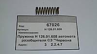 Пружина автомата разобщителя СЗ  Н 126.01.608