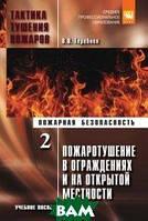Теребнев В.В. Тактика тушения пожаров. В 2-х томах. Часть 2. Пожаротушение в ограждениях и на открытой местности