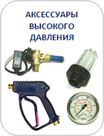 Аксессуары высокого давления, фильтры