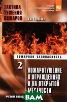 В. В. Теребнев Тактика тушения пожаров. Часть 2. Пожаротушение в ограждениях и на открытой местности. Учебное пособие