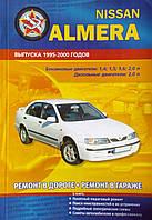 NISSAN ALMERA   Модели 1995-2000 гг.  РЕМОНТ В ДОРОГЕ  РЕМОНТ В ГАРАЖЕ