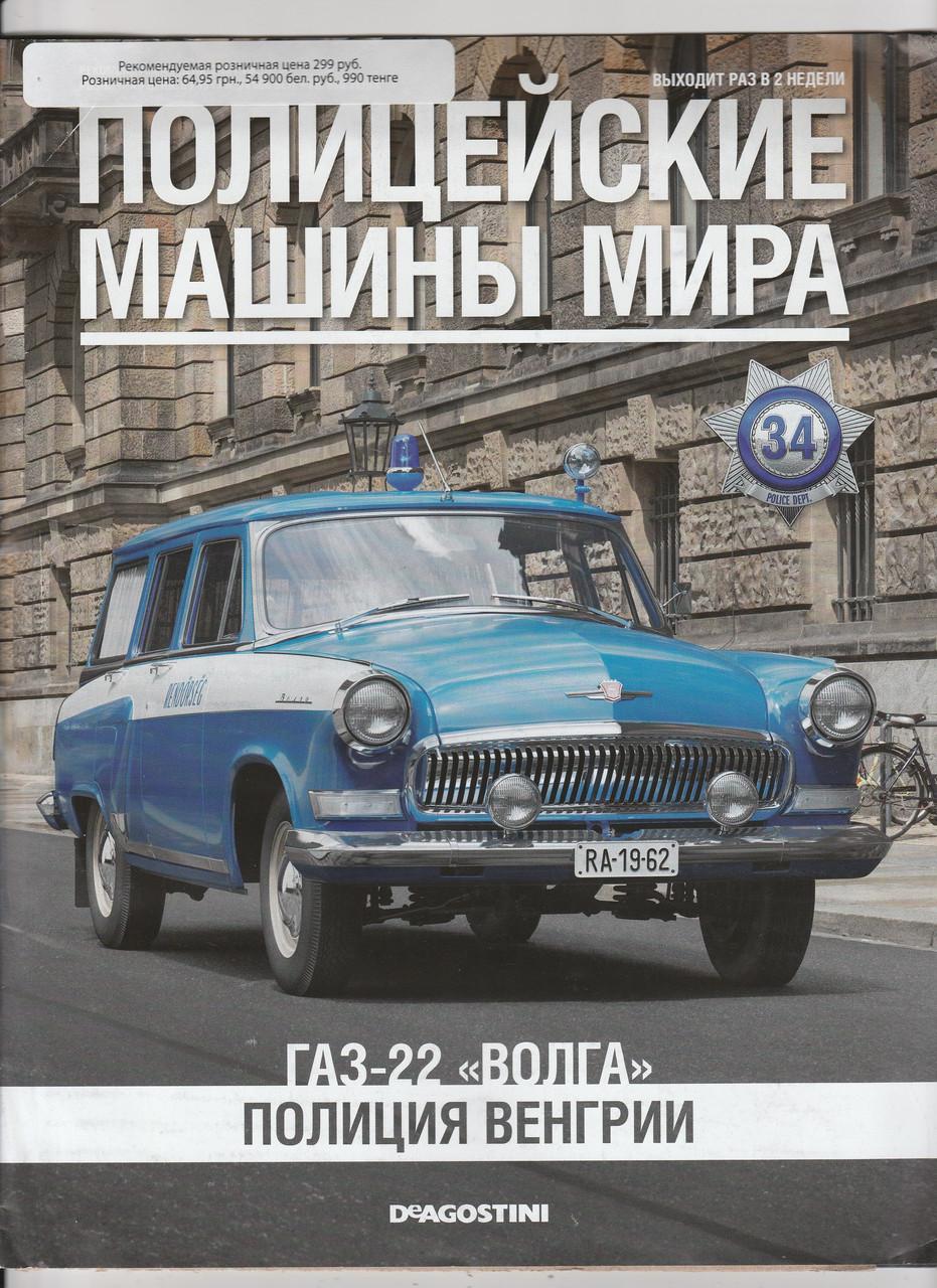 Полицейские Машины Мира №34 ГАЗ-22 Волга | Коллекционная модель 1:43 | DeAgostini