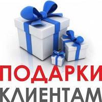 Подарунки клієнтам