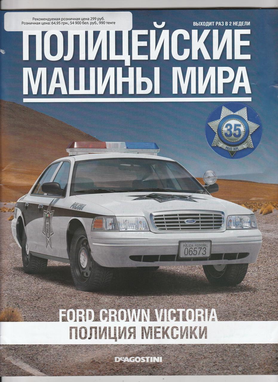Полицейские Машины Мира №35 Checker Marathon | Коллекционная модель 1:43 | DeAgostini