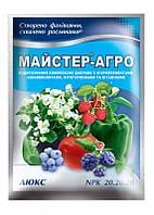 Комплексное удобрение Мастер-Агро Люкс NPK 20.20.20, 25 г
