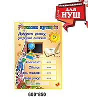 Стенд для нової української школи - Ранкова зустріч