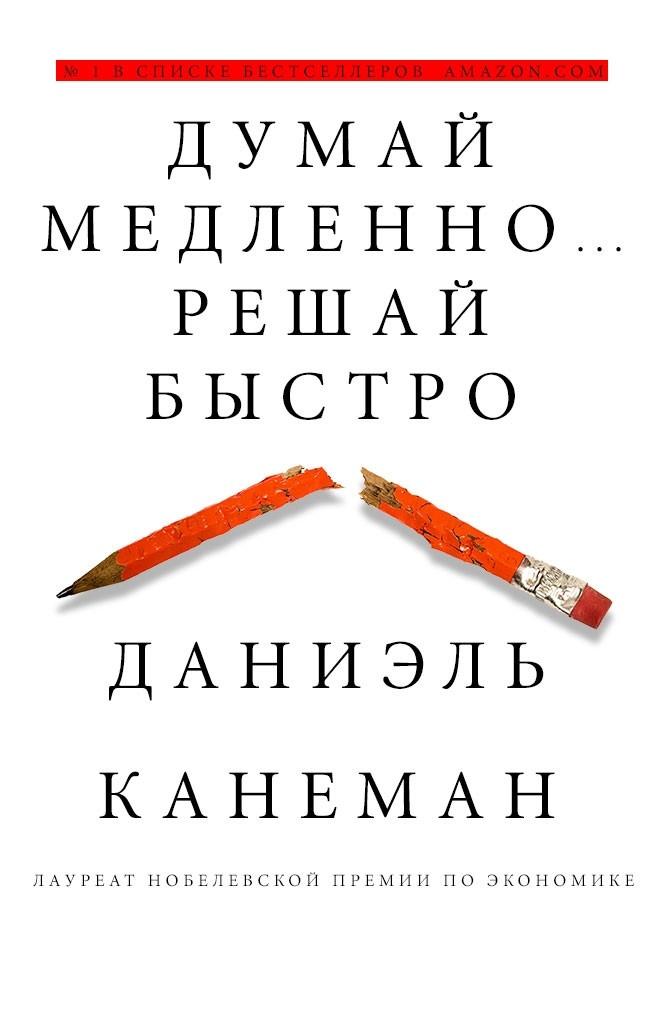 """Даниэль Канеман """"Думай медленно... решай быстро"""" (твердый переплет)"""