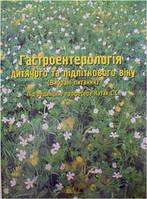 Казак С.С. Гастроентерологія дитячого та підліткового віку