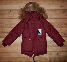Детская куртка для мальчика Классик 98/110