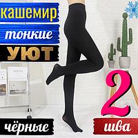 Тёплые тонкие женские колготки кашемир УЮТ чёрные  ЛЖЗ-12268