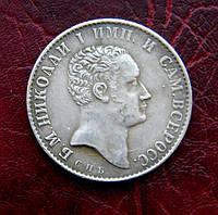 1 Рубль  1827  Николай I