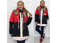 женкая куртка-парка  Мама-дочка Аляска ( термо) три цвета  48++