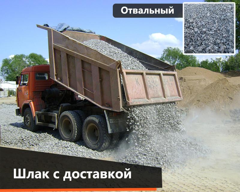 Шлак отвальный 10 м3 с доставкой по Днепру