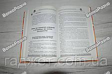 """Книга""""Вкусная еда лечит болезни глаз и улучшает зрение"""", фото 3"""