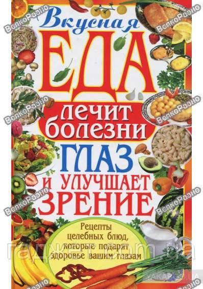 """Книга""""Вкусная еда лечит болезни глаз и улучшает зрение"""""""