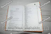 """Книга""""Вкусная еда лечит болезни глаз и улучшает зрение"""", фото 2"""