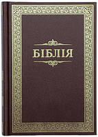 Біблія 053 бордо тверда обкл. (золота рамка, переклад Огієнка)