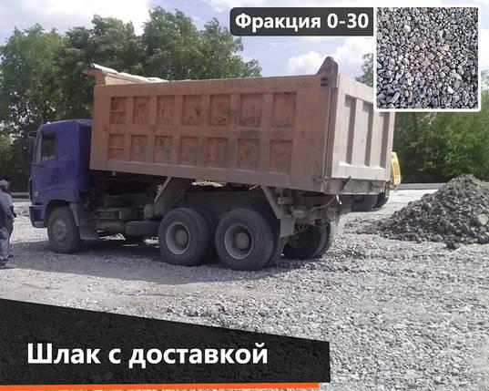 Шлак фракционный 10 тон  с доставкой по Днепру, фото 2