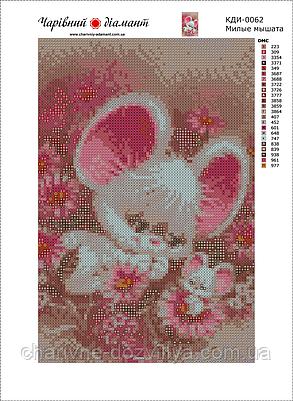 """Набор алмазной вышивки (мозаики) """"Милые мышата"""", фото 2"""
