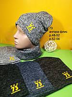 Красивый комплект шапка и шарф подростковый