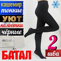 Тёплые тонкие женские колготки батал кашемир УЮТ чёрные  ЛЖЗ-12273