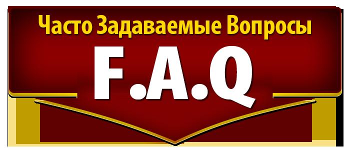 F.A.Q Часто Задаваемые Вопросы