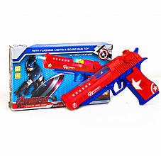 Пистолет музыкальный Мстители: Капитан Америка