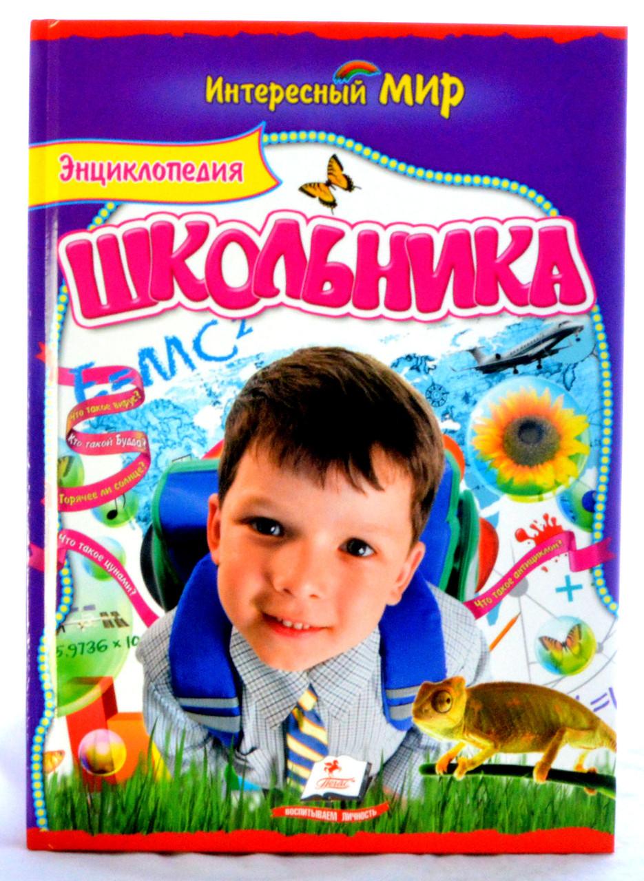 Энциклопедия школьника.