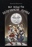 Во власти безумной Луны. Никитенко В. (твёрдая обложка)