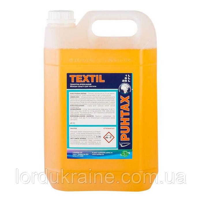 Средство для стирки текстиля Textil (1 л)
