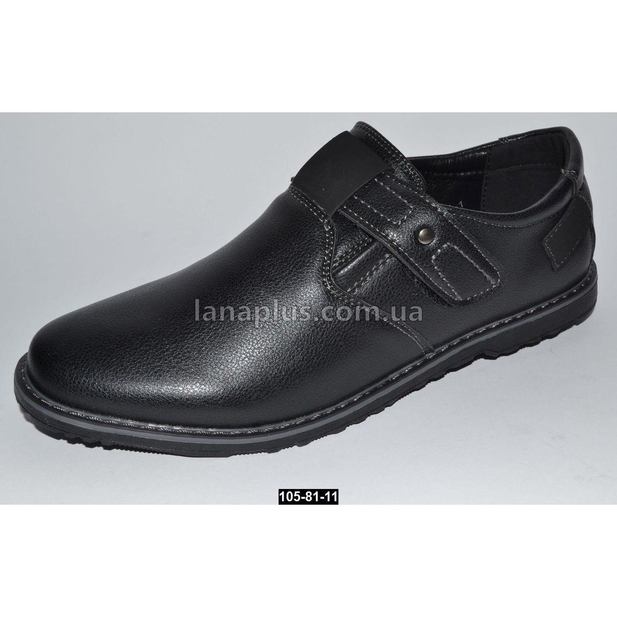 Прошитые школьные туфли для мальчика, 35 размер (22.5 см), супинатор