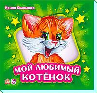 Учимся вместе. Мой любимый котенок (подарочное издание) (р)