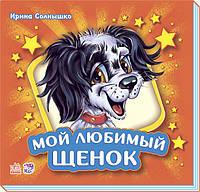 Учимся вместе. Мой любимый щенок (подарочное издание) (р)