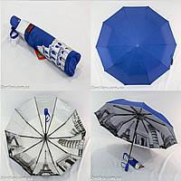 """Женский однотонный зонтик полуавтомат с узором изнутри и тефлоновой пропиткой от """"Bellissimo"""""""