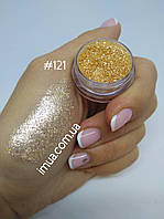 Пигмент Inglot рассыпчатые тени STAR IN YOU # 121 - 1/2 баночки