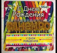 """Ассорти  свечи буквы  """"С Днём Рождения"""" (золото, серебро), фото 1"""