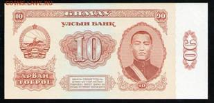 Монголія / Mongolia 10 Tugrik 1981 Pick 45 UNC