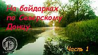 Северский Донец. 7 дней жизни на байдарках. Часть 1
