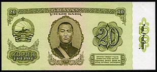Монголия / Mongolia 20 Tugrik 1981 Pick 46 UNC