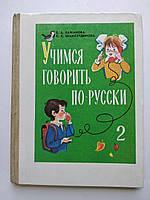 гдз по русскому языку 4 класс вербецкая купцова