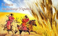С Днем защитника Украины и праздником Покрова Пресвятой Богородицы!