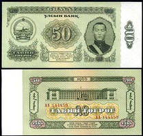 Mongolia Монголія - 50 Togrog 1966 UNC