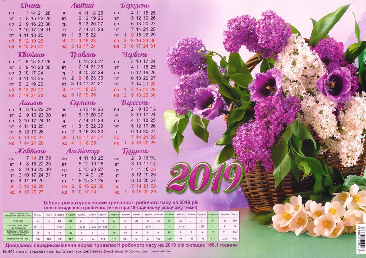 "Табель-календарь на 2019г. ""Цветы"""